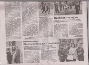 газета 001