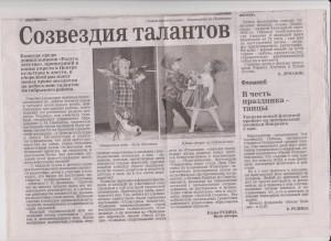 газета 003