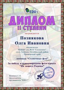 Познякова Олга Ивановна