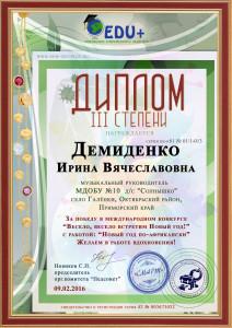 Демиденко Ирина Вячеславовна