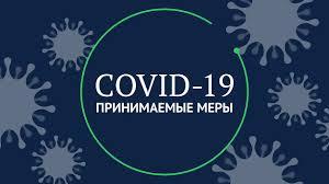 Профилактика коронавирусной инфекции (COVID-2019)