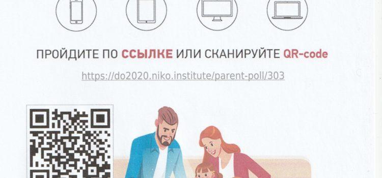 МКДО 2020                                                 Анкета родителей.